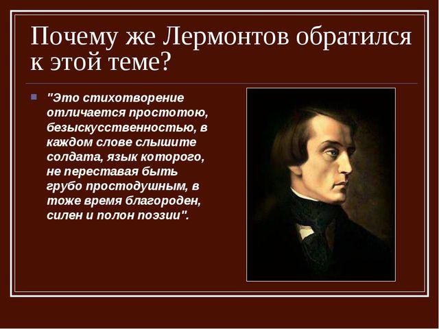 """Почему же Лермонтов обратился к этой теме? """"Это стихотворение отличается прос..."""
