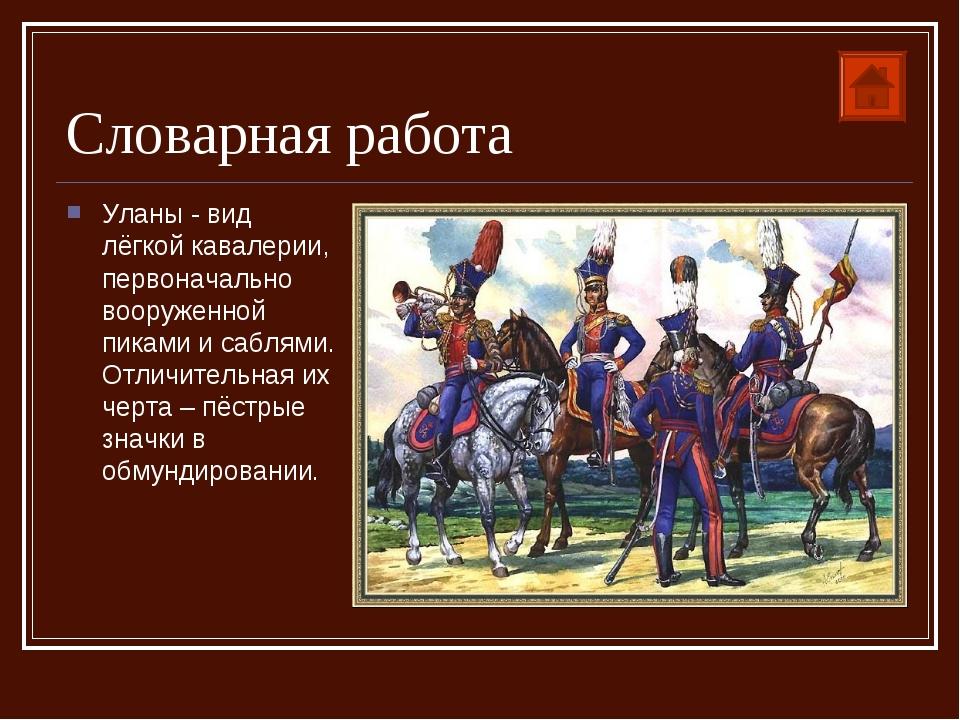 Словарная работа Уланы - вид лёгкой кавалерии, первоначально вооруженной пика...