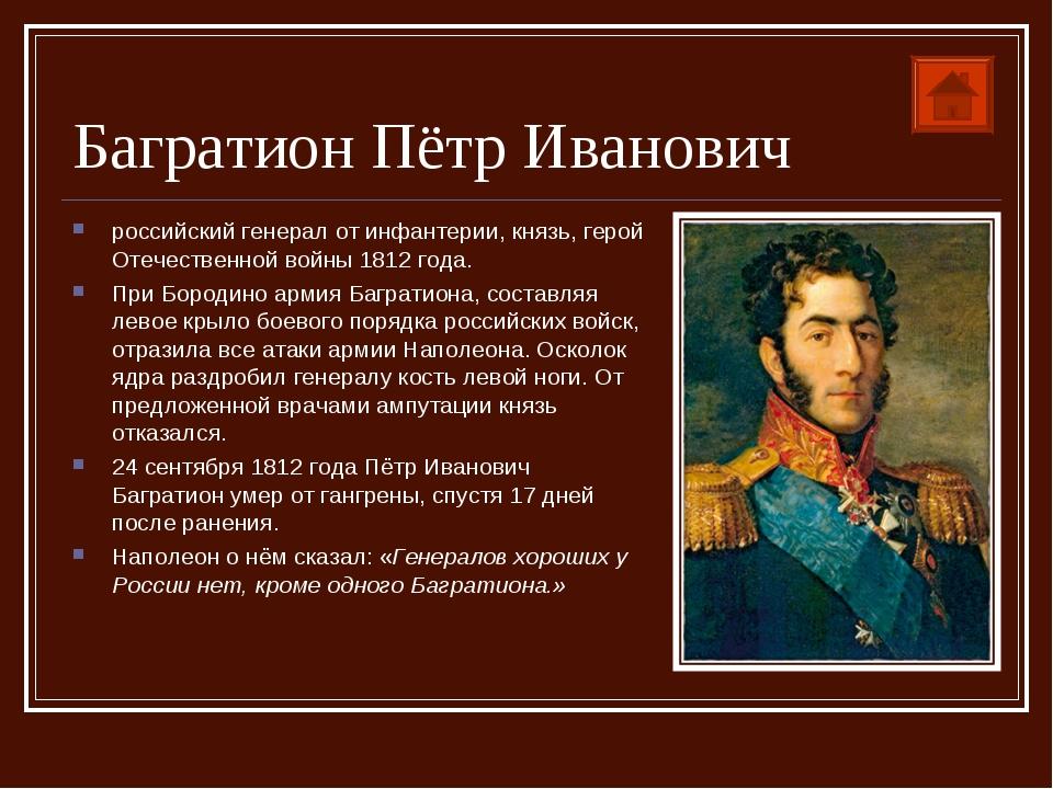 Багратион Пётр Иванович российский генерал от инфантерии, князь, герой Отечес...