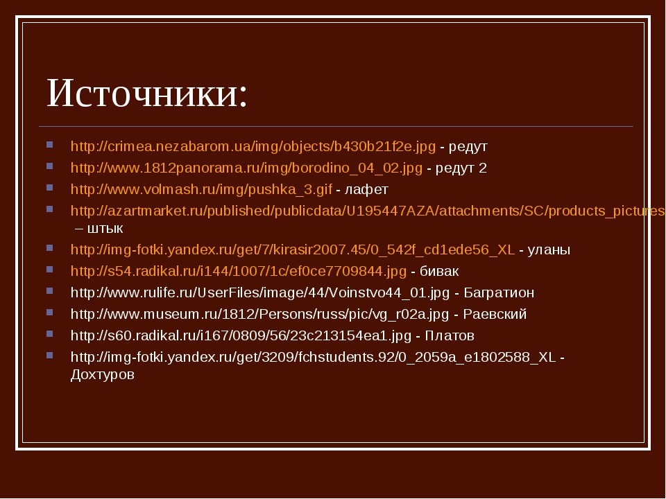 Источники: http://crimea.nezabarom.ua/img/objects/b430b21f2e.jpg - редут http...