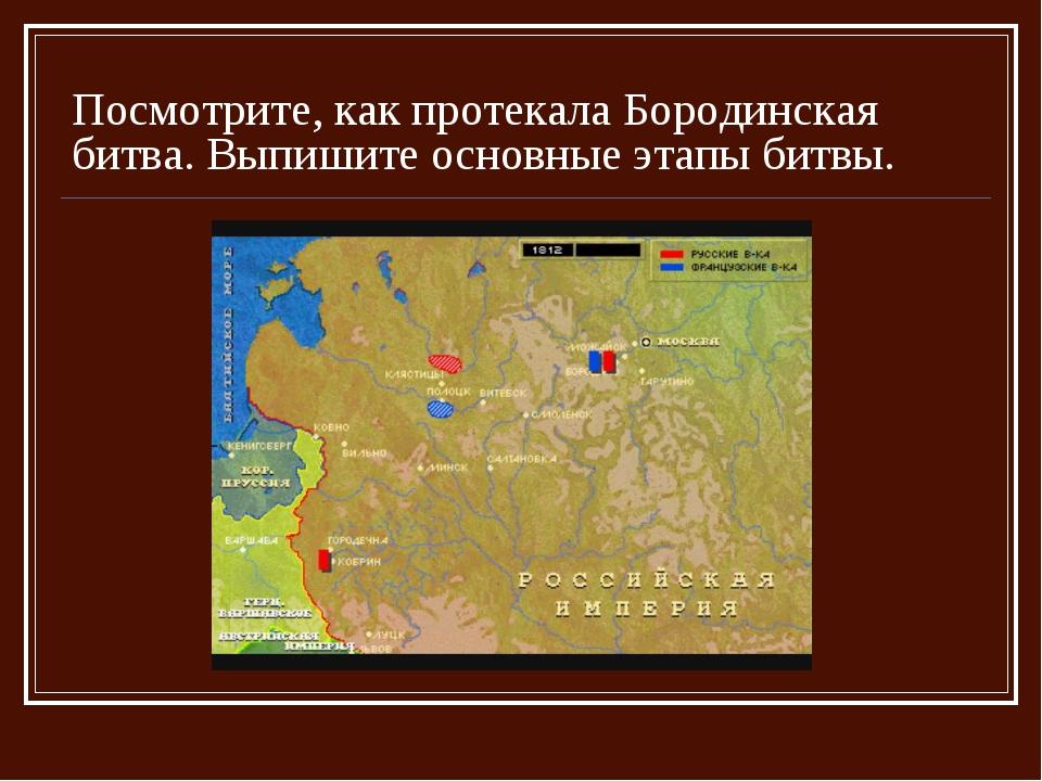 Посмотрите, как протекала Бородинская битва. Выпишите основные этапы битвы.