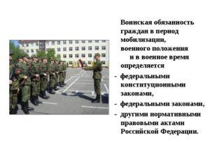 Воинская обязанность граждан в период мобилизации, военного положения и в во