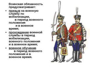 Воинская обязанность предусматривает: призыв на военную службу по мобилизаци