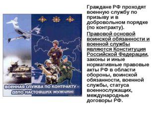 Граждане РФ проходят военную службу по призыву и в добровольном порядке (по