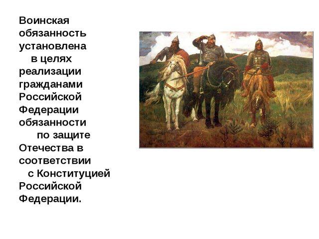 Воинская обязанность установлена в целях реализации гражданами Российской Фе...