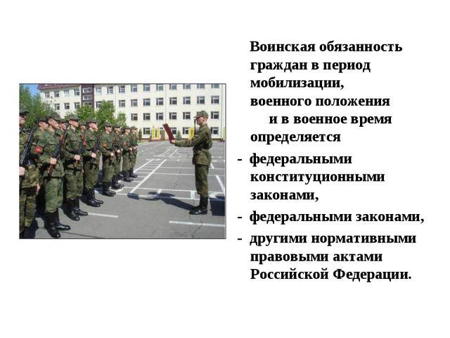 Воинская обязанность граждан в период мобилизации, военного положения и в во...