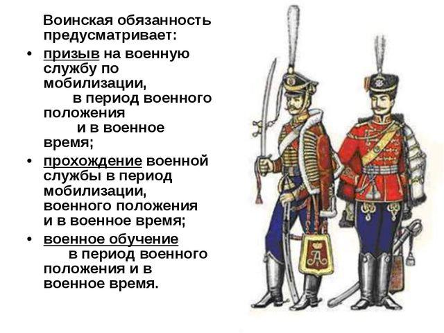 Воинская обязанность предусматривает: призыв на военную службу по мобилизаци...