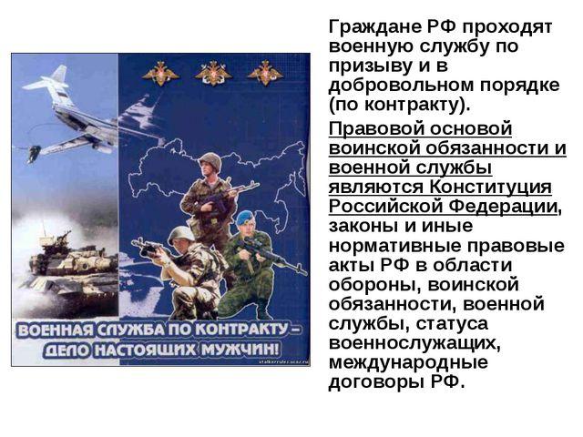 Граждане РФ проходят военную службу по призыву и в добровольном порядке (по...