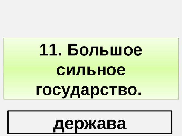 держава 11. Большое сильное государство.