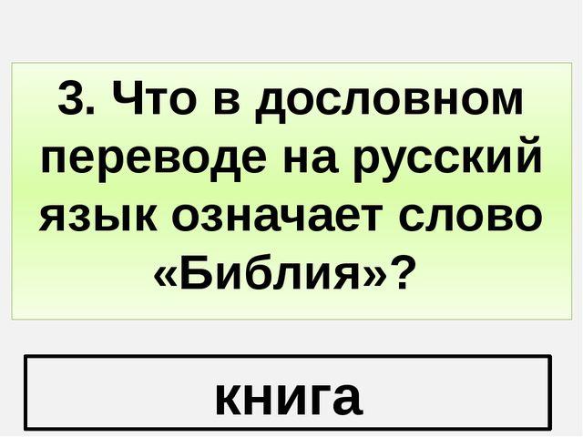 книга 3. Что в дословном переводе на русский язык означает слово «Библия»?
