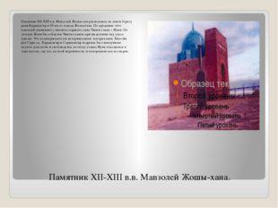 Памятник ХІІ-ХІІІ в.в. Мавзолей Жошы-хана. Памятник ХІІ-ХІІІ в.в. Мавзолей Жо