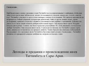 Легенды и предания о происхождении кюев Таттимбета и Сары-Арки. Сылқылдақ. Пр