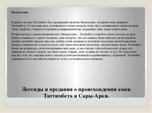 Легенды и предания о происхождении кюев Таттимбета и Сары-Арки. Былқылдақ. В