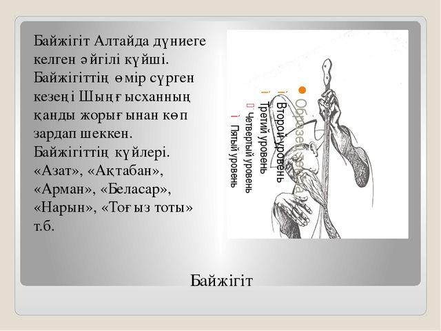Байжігіт Байжігіт Алтайда дүниеге келген әйгілі күйші. Байжігіттің өмір сүрге...