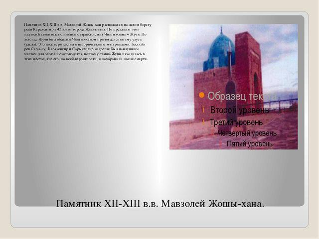 Памятник ХІІ-ХІІІ в.в. Мавзолей Жошы-хана. Памятник ХІІ-ХІІІ в.в. Мавзолей Жо...