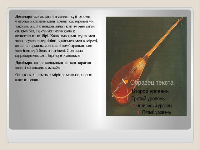 Домбыра-асқақтата ән салып, күй төккен өнерпаз халқымыздың артық қастерелеп ү...