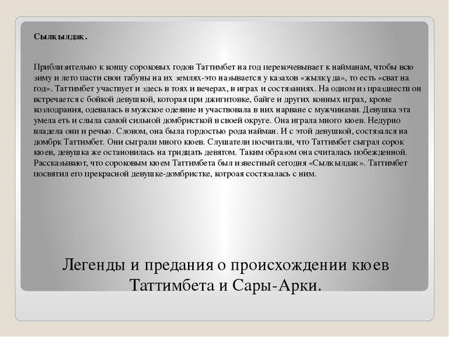 Легенды и предания о происхождении кюев Таттимбета и Сары-Арки. Сылқылдақ. Пр...