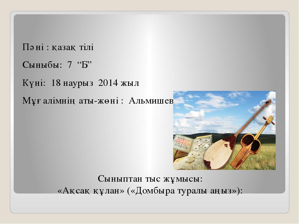 Сыныптан тыс жұмысы: «Ақсақ құлан» («Домбыра туралы аңыз»): Пәні : қазақ тілі...