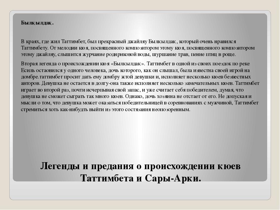 Легенды и предания о происхождении кюев Таттимбета и Сары-Арки. Былқылдақ. В...