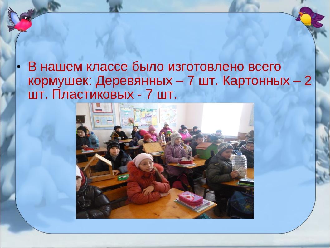 В нашем классе было изготовлено всего кормушек: Деревянных – 7 шт. Картонных...
