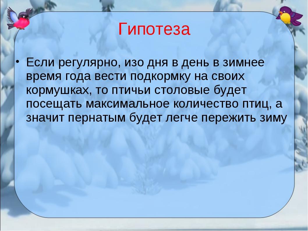 Гипотеза Если регулярно, изо дня в день в зимнее время года вести подкормку н...