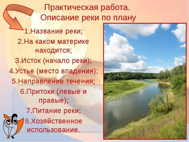 Практическая работа. Описание реки по плану 1.Название реки; 2.На каком матер...