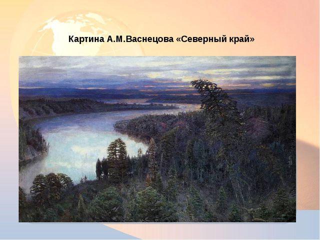 Картина А.М.Васнецова «Северный край»