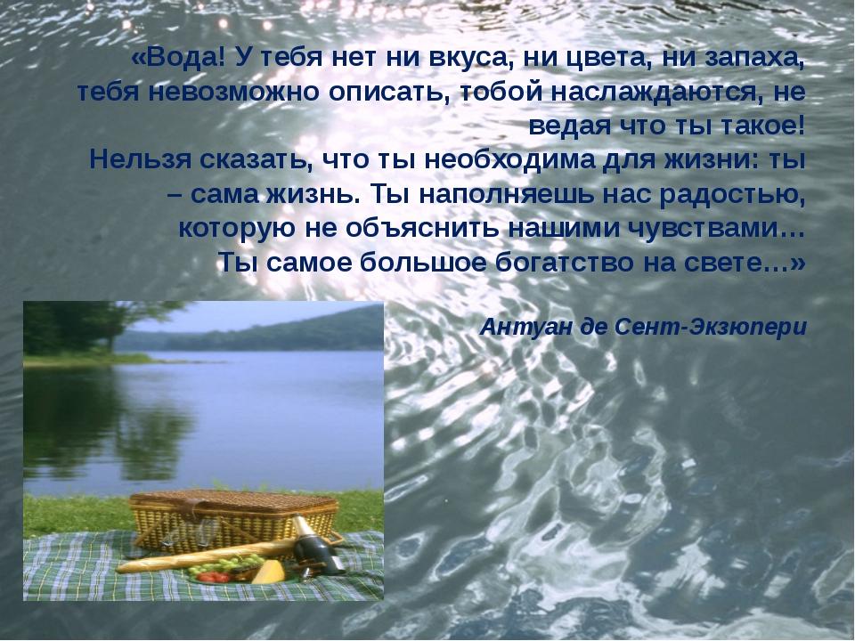 «Вода! У тебя нет ни вкуса, ни цвета, ни запаха, тебя невозможно описать, тоб...