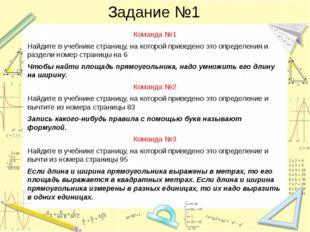 Задание №1 Команда №1 Найдите в учебнике страницу, на которой приведено это о
