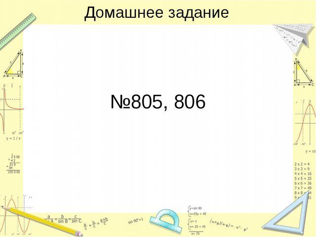Домашнее задание №805, 806