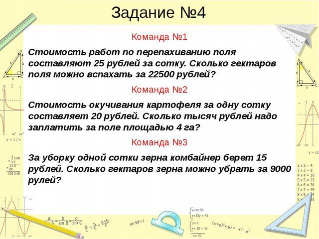 Задание №4 Команда №1 Стоимость работ по перепахиванию поля составляют 25 руб...