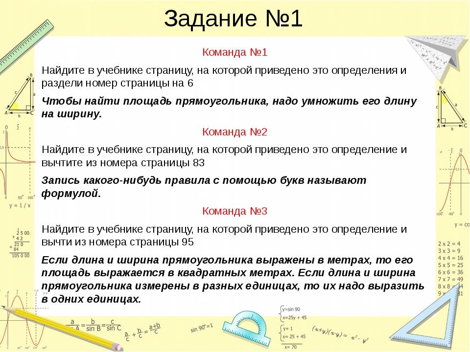 Задание №1 Команда №1 Найдите в учебнике страницу, на которой приведено это о...