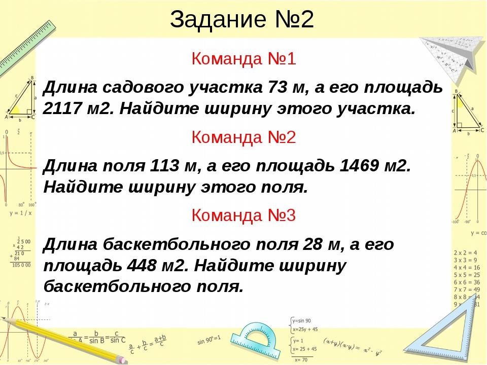 Задание №2 Команда №1 Длина садового участка 73 м, а его площадь 2117 м2. Най...