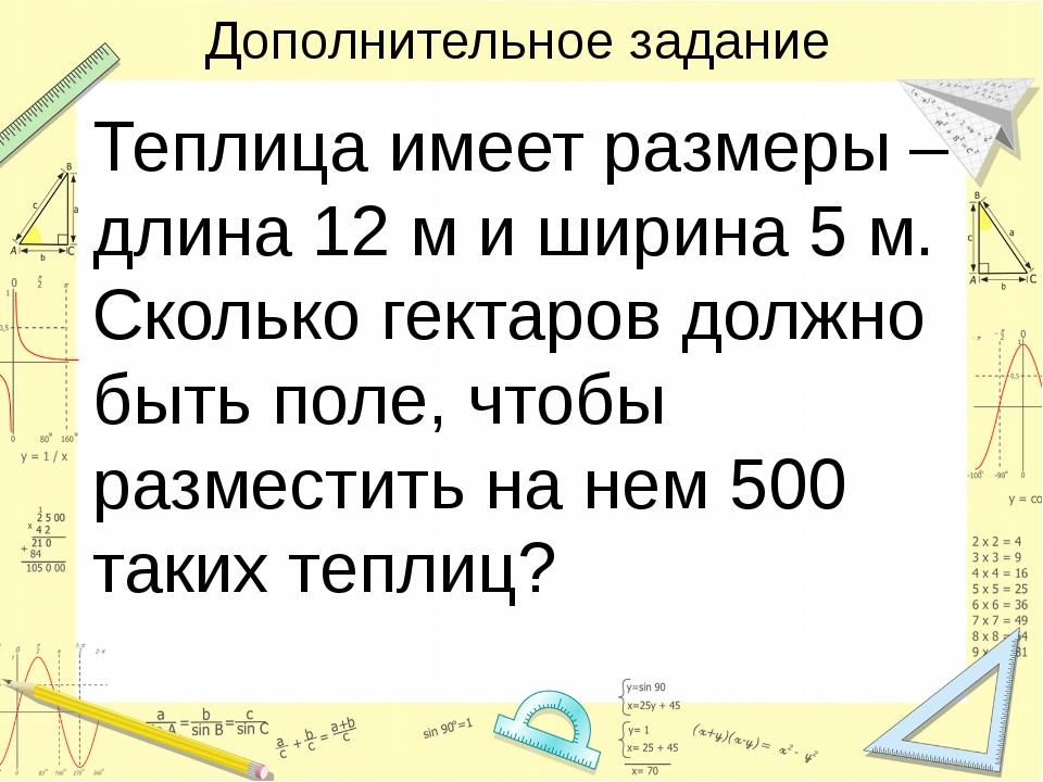 Дополнительное задание Теплица имеет размеры – длина 12 м и ширина 5 м. Сколь...