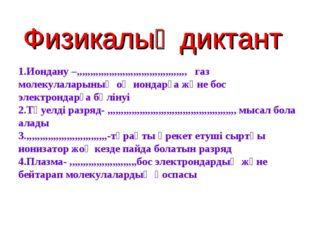 Физикалық диктант 1.Иондану –,,,,,,,,,,,,,,,,,,,,,,,,,,,,,,,,,,,,,,,,, газ мо
