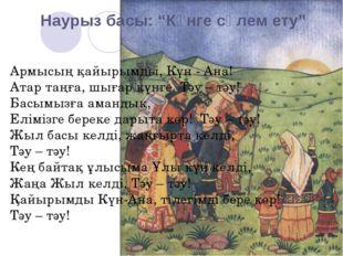 """___________________________________ С.Сенғалиева 1 """"б"""" сыныбы Наурыз басы: """"К"""
