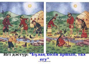 """Ж.М .Алдабергенова Игі дәстүр: """"Бұлақ көзін аршып, тал егу"""" Ж.М .Алдабергенова"""