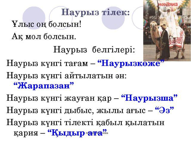 Ж.М.Алдабергенова Наурыз тілек: Ұлыс оң болсын! Ақ мол болсын. Наурыз белгіле...