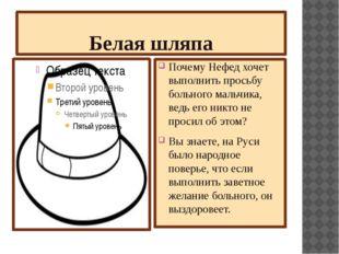 Белая шляпа Почему Нефед хочет выполнить просьбу больного мальчика, ведь его