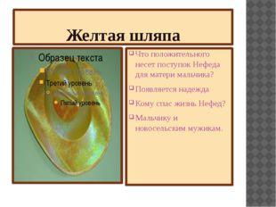 Желтая шляпа Что положительного несет поступок Нефеда для матери мальчика? По
