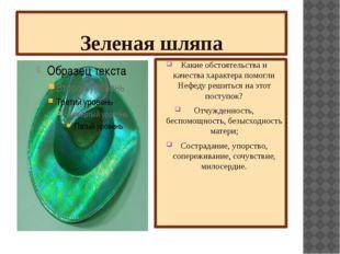 Зеленая шляпа Какие обстоятельства и качества характера помогли Нефеду решить