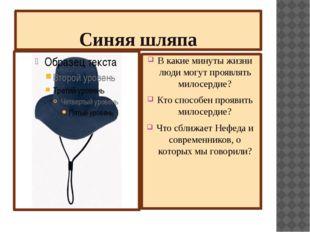 Синяя шляпа В какие минуты жизни люди могут проявлять милосердие? Кто способе