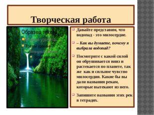 Творческая работа Давайте представим, что водопад - это милосердие. –Как вы