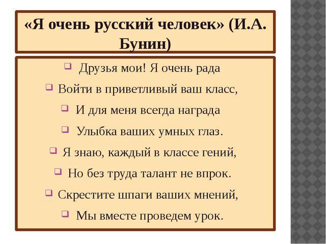 «Я очень русский человек» (И.А. Бунин) Друзья мои! Я очень рада Войти в приве...
