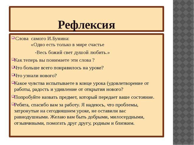 Рефлексия Слова самого И.Бунина: «Одно есть только в мире счастье -Весь божий...
