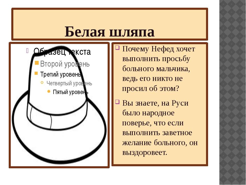 Белая шляпа Почему Нефед хочет выполнить просьбу больного мальчика, ведь его...