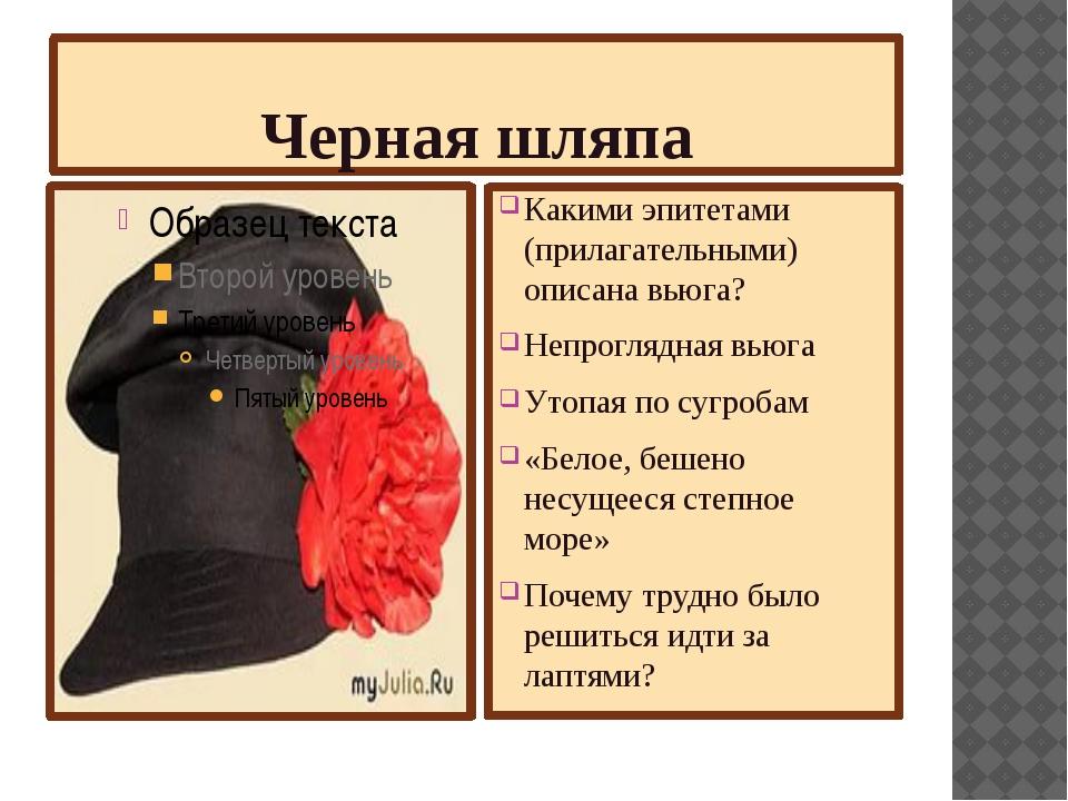Черная шляпа Какими эпитетами (прилагательными) описана вьюга? Непроглядная в...