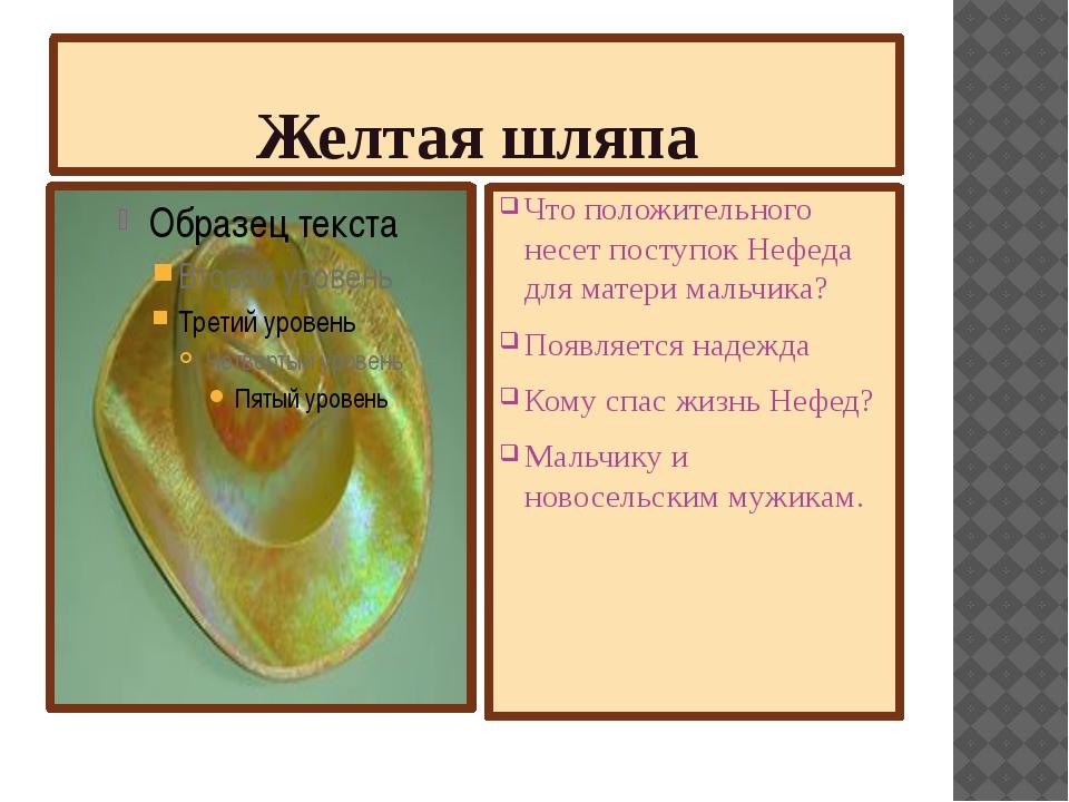 Желтая шляпа Что положительного несет поступок Нефеда для матери мальчика? По...