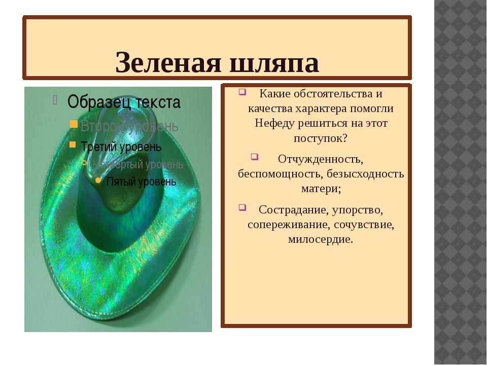Зеленая шляпа Какие обстоятельства и качества характера помогли Нефеду решить...