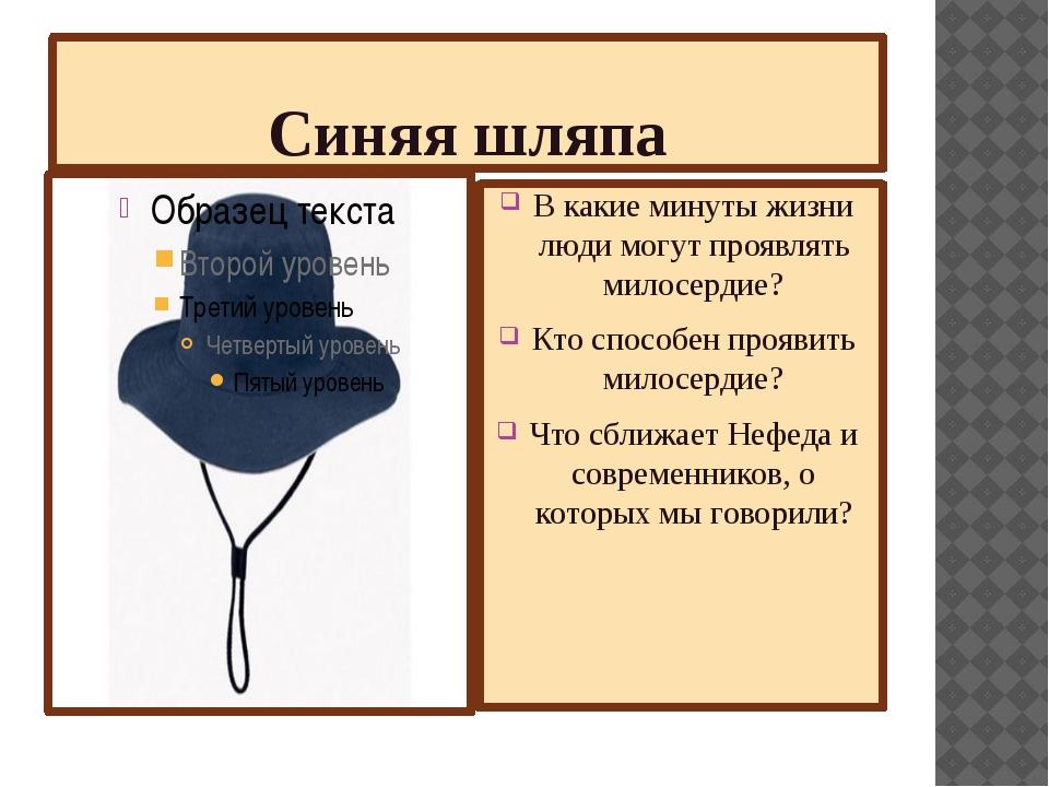 Синяя шляпа В какие минуты жизни люди могут проявлять милосердие? Кто способе...